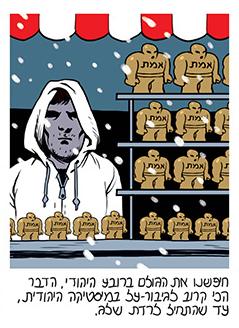 חיפשנו את הגולם ברובע היהודי, הדבר הכי קרוב לגיבור-על במיסטיקה היהודית, עד שהתחיל לרדת שלג