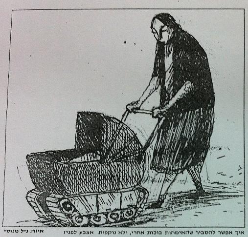 אמא עם עגלה